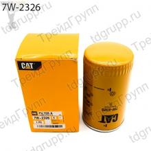 7W-2326 7W2326 Масляный фильтр для CAT 422F, 428F, 432F, 434F