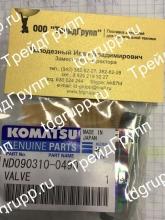 ND090310-0490 Клапан Komatsu
