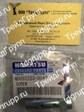 ND092223-0042 Болт Komatsu