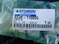 X530-110005 Колено на Hyundai